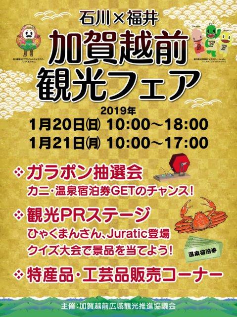 !東京・大阪イベント情報!