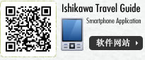 Ishikawa Travel Smartphone Application 软件网站